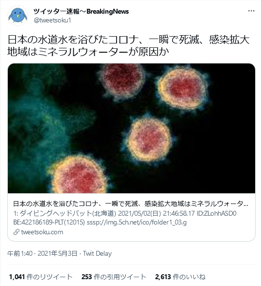 """No evidence to support the claim of """"Coronavirus exposed to Japanese tap water instantly dies out"""""""