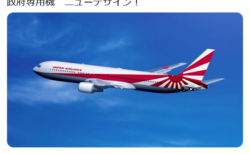 """【Fact Check】FALSE:The image of """"rising sun"""" flag on the new Japanese government plane is """"False"""", no plan to change design"""