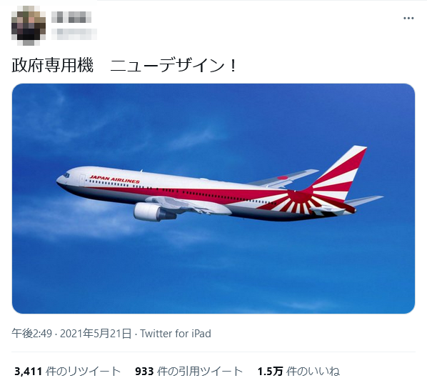 """FALSE:The image of """"rising sun"""" flag on the new Japanese government plane is """"False"""", no plan to change design"""